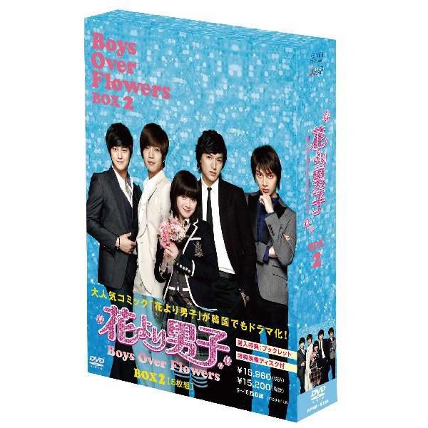 花より男子~Boys Over Flowers【DVD-BOX2】[5枚組]