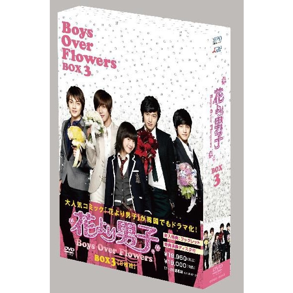 花より男子~Boys Over Flowers【DVD-BOX3】[6枚組]