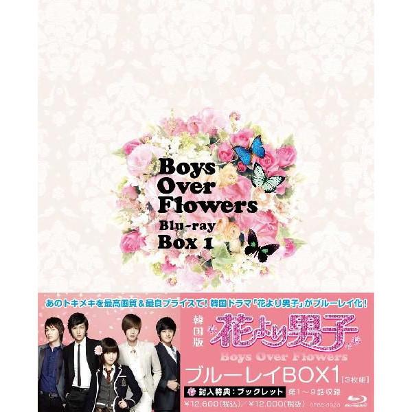 花より男子~Boys Over Flowers【ブルーレイ BOX1】[3枚組]