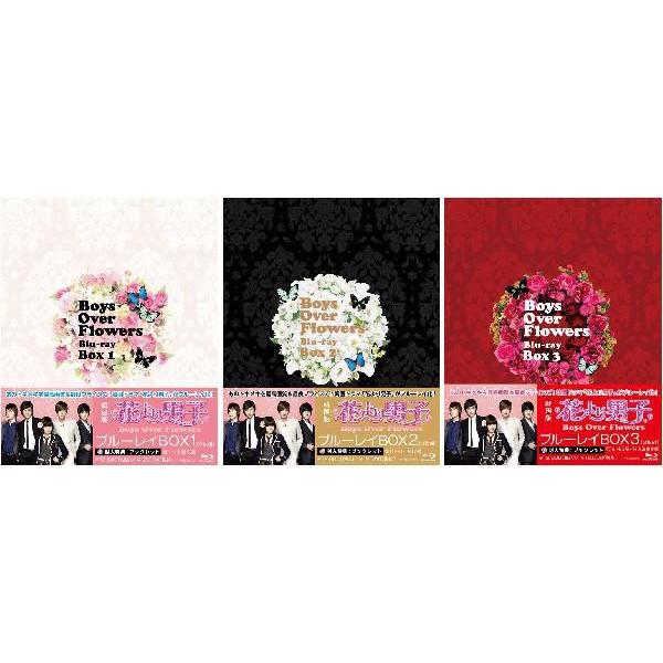 花より男子~Boys Over Flowers ブルーレイBOX 1+2+3のセット