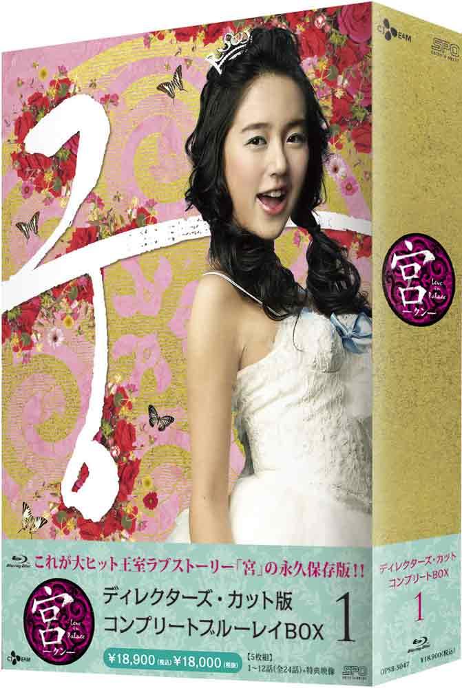 宮~Love in Palace ディレクターズ・カット版 コンプリートブルーレイBOX1(5枚組)※本編DISC4枚+特典DISC1枚