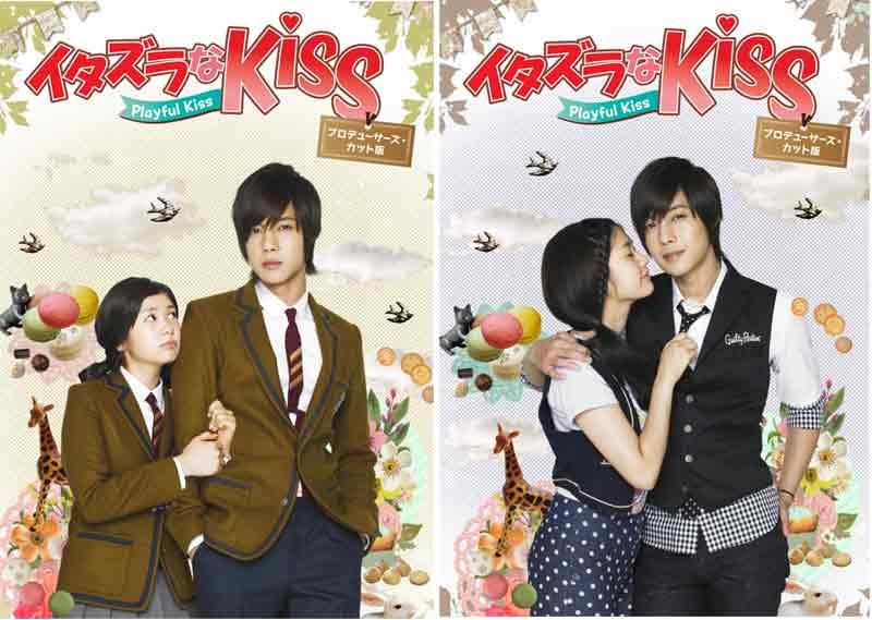 イタズラなKiss~Playful Kiss プロデューサーズ・カット版 ブルーレイBOX1+2のセット