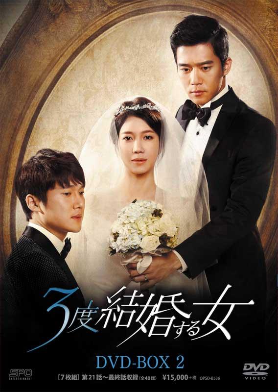3度結婚する女DVD-BOX2(7枚組)