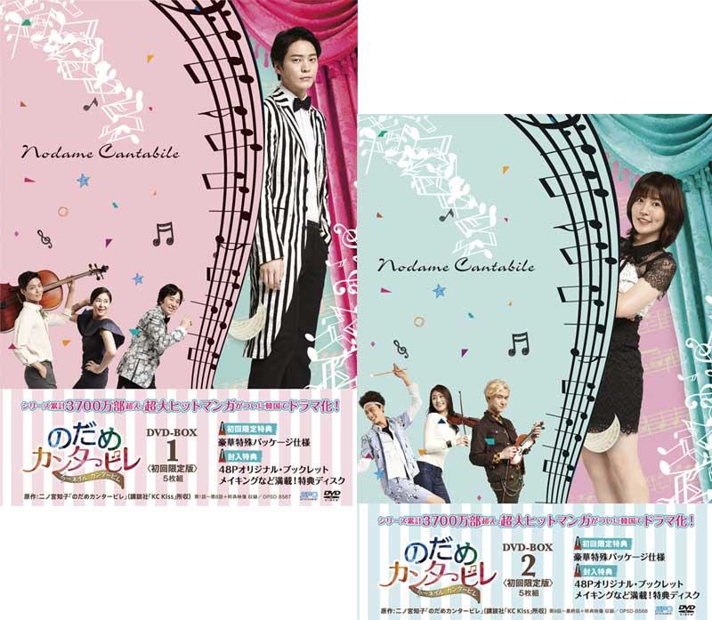 のだめカンタービレ~ネイル カンタービレ DVD-BOX1+2のセット<初回限定版>
