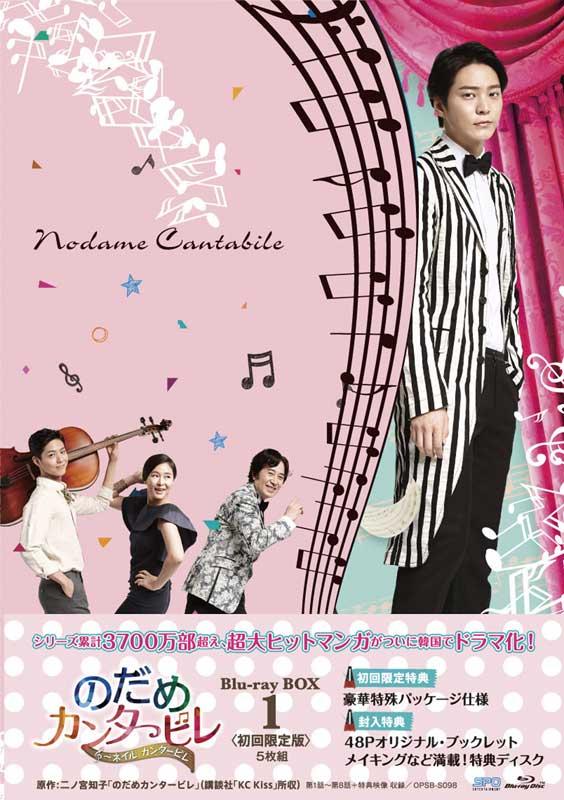 のだめカンタービレ~ネイル カンタービレ Blu-ray BOX1<初回限定版>(5枚組)