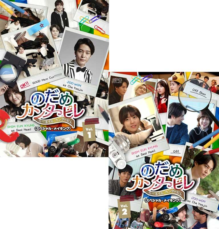 のだめカンタービレ~ネイル カンタービレ <スペシャル・メイキング>Vol.1+2のセット