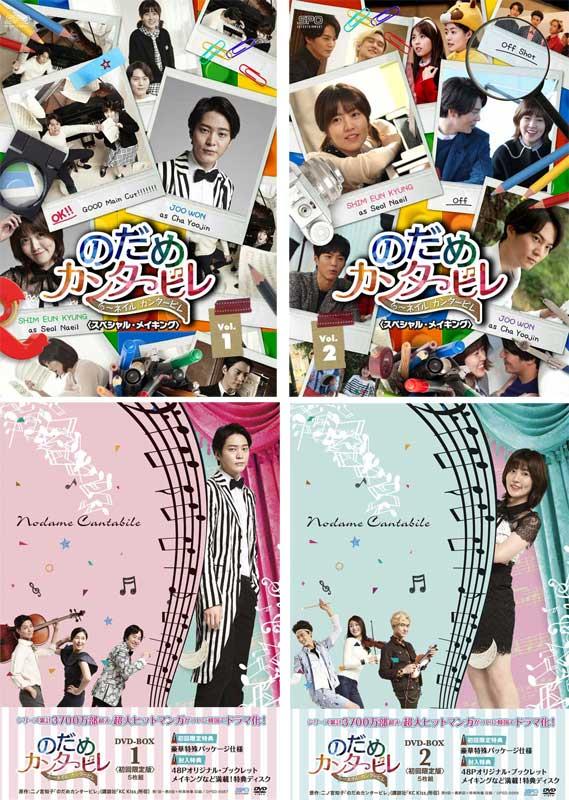 のだめカンタービレ~ネイル カンタービレ DVD-BOX1+2<初回限定版>とスペシャル・メイキングDVD Vol.1+2のセット