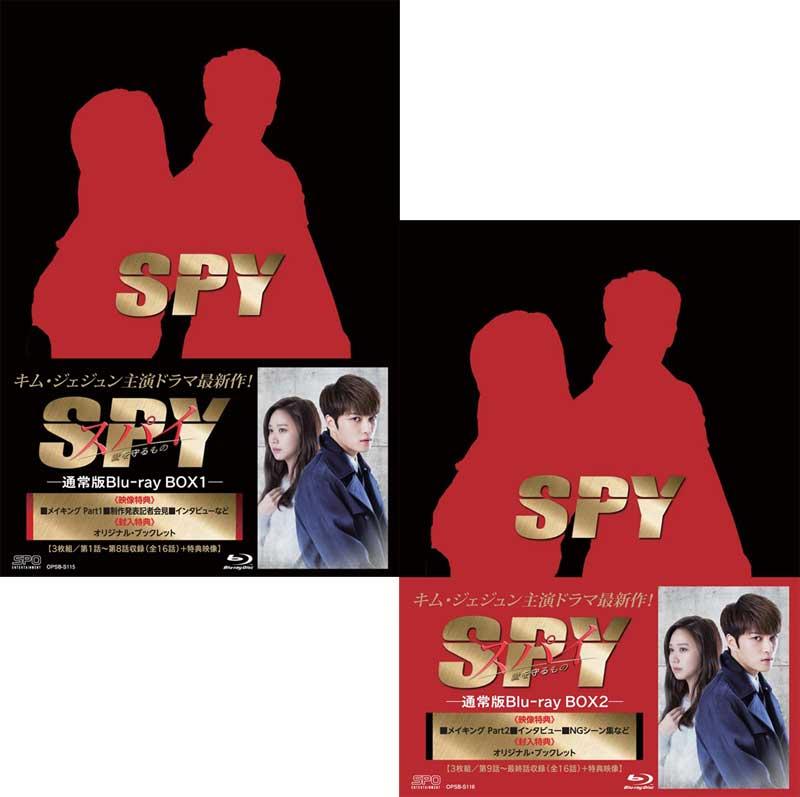 スパイ~愛を守るもの~ <通常版> ブルーレイBOX1+2のセット