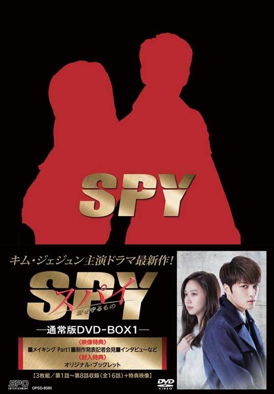 スパイ~愛を守るもの~ <通常版> DVD-BOX1(3枚組/本編2枚+スペシャルディスク1枚)