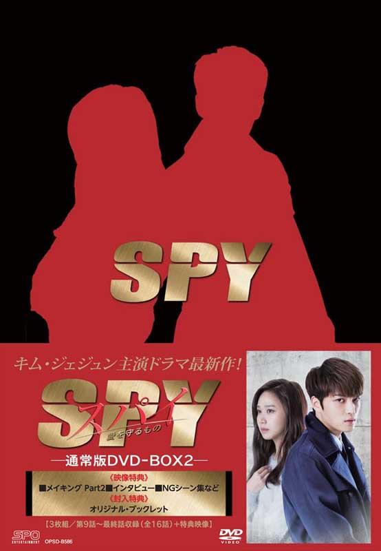 スパイ~愛を守るもの~ <通常版> DVD-BOX2(3枚組/本編2枚+スペシャルディスク1枚)
