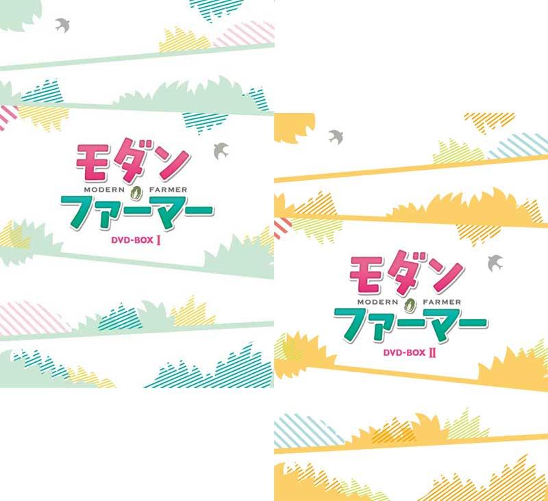 モダン・ファーマー DVD-BOX1+2のセット