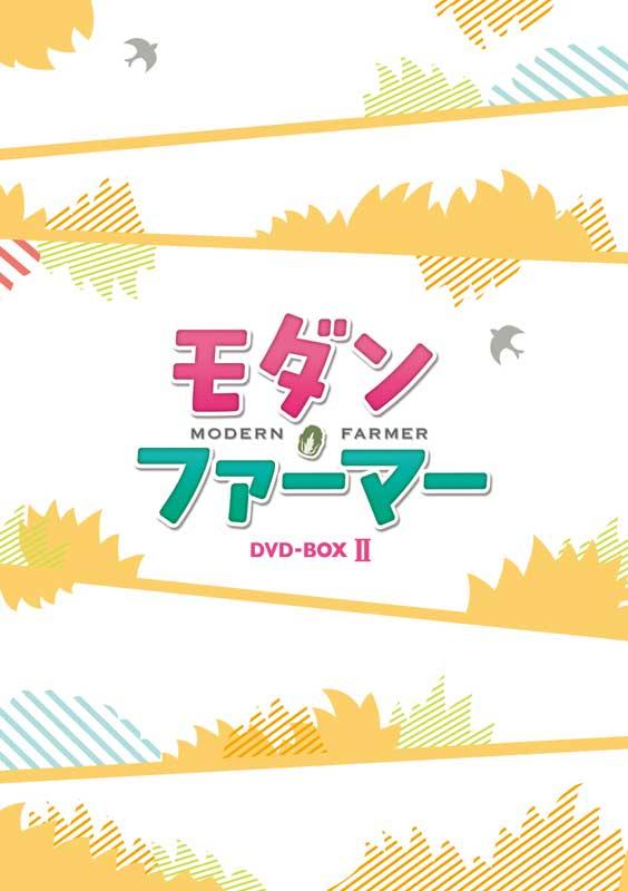 モダン・ファーマー DVD-BOX2 (5枚組)