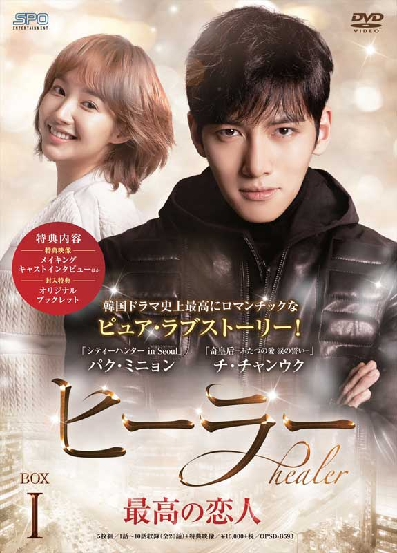 ヒーラー~最高の恋人~ DVD-BOX1(5枚組)