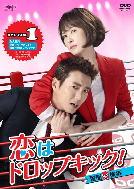 恋はドロップキック!~覆面検事~DVD-BOX1 (4枚組)