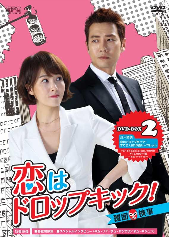 恋はドロップキック!~覆面検事~DVD-BOX2 (4枚組)