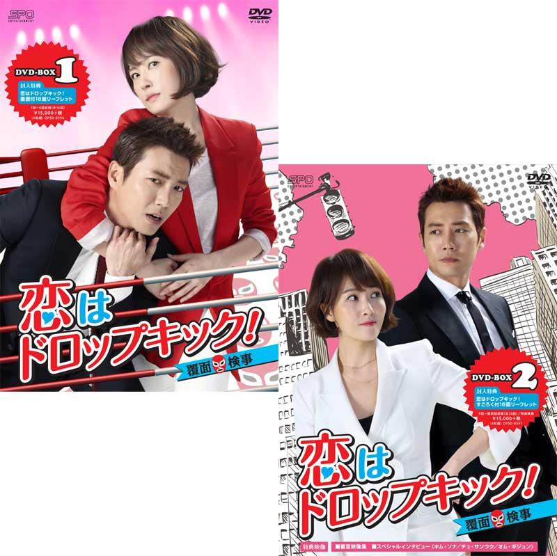 恋はドロップキック!~覆面検事~DVD-BOX1+2のセット