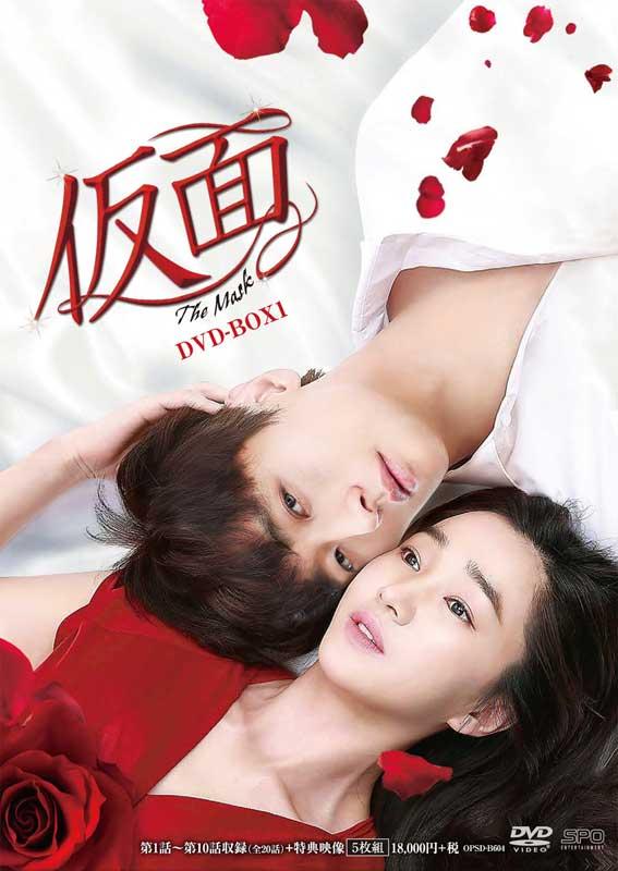 仮面 DVD-BOX1 (5枚組)