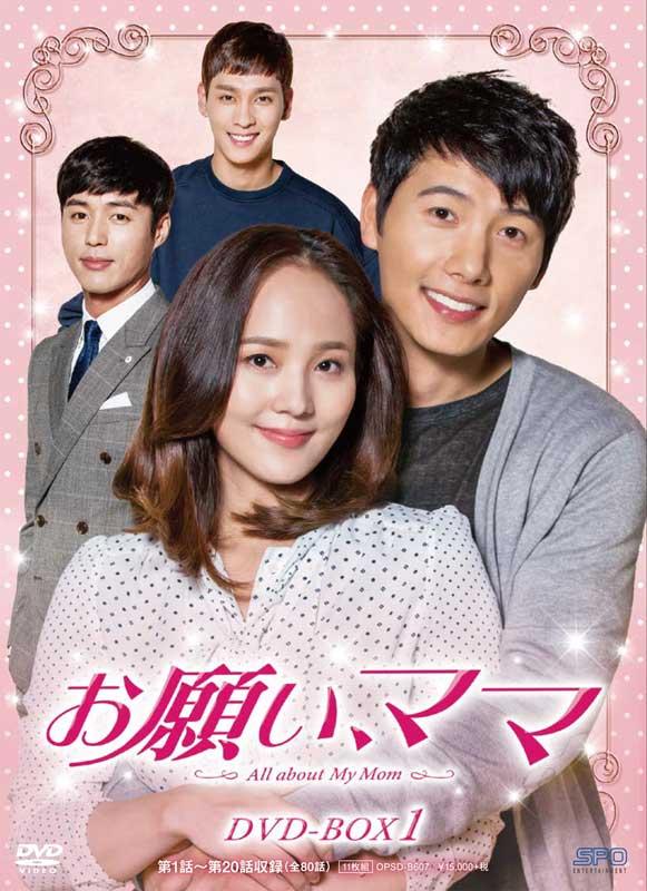 お願い、ママ DVD-BOX1 (11枚組)