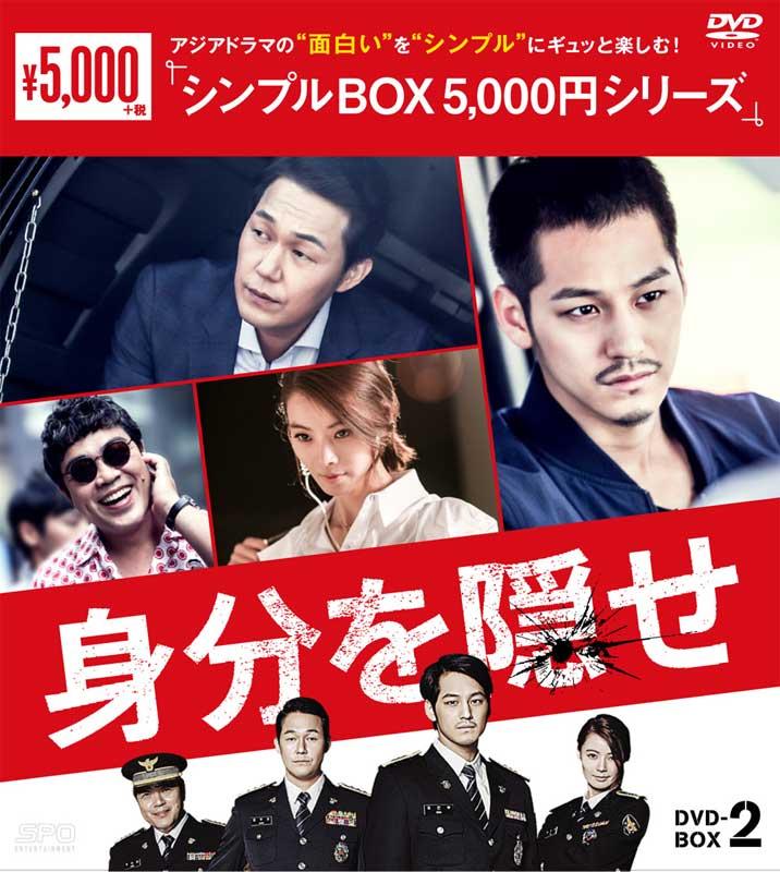 新品 身分を隠せ ショップ DVD-BOX2 シンプルBOX 5 000円シリーズ 4枚組 メーカー公式