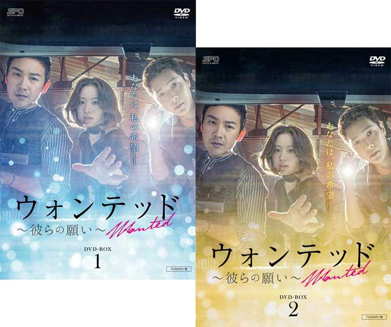 ウォンテッド~彼らの願い~ DVD-BOX1+2のセット