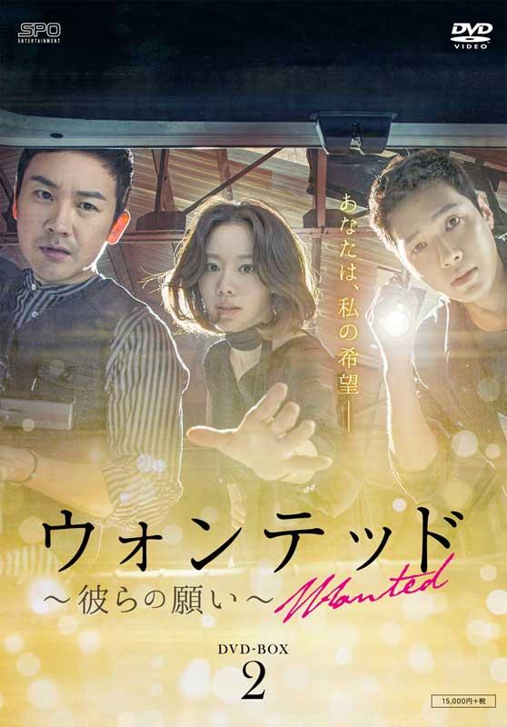 ウォンテッド~彼らの願い~ DVD-BOX2 (4枚組)