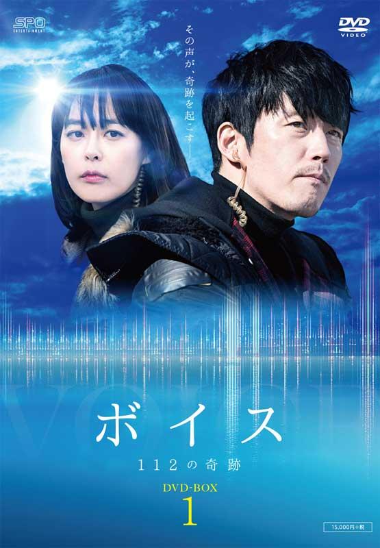 ボイス~112の奇跡~ DVD-BOX1(4枚組)