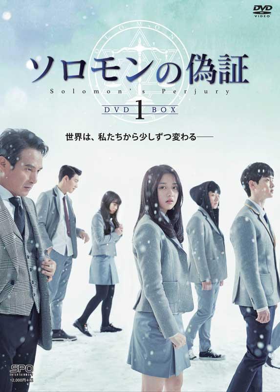 ソロモンの偽証 DVD-BOX1(3枚組)