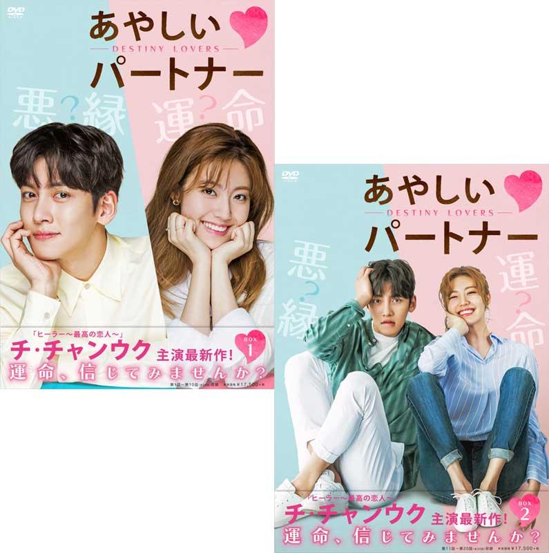 あやしいパートナー ~Destiny Lovers~ DVD-BOX1+2のセット