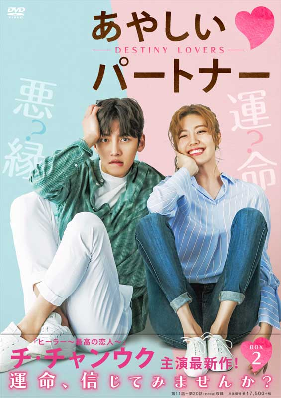 あやしいパートナー ~Destiny Lovers~ DVD-BOX2(5枚組)