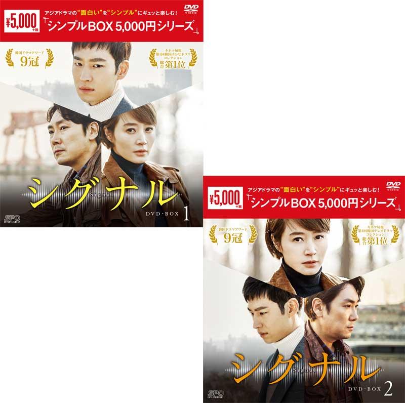 シグナル DVD-BOX1+2のセット <シンプルBOX 5,000円シリーズ>