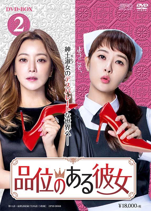 品位のある彼女 DVD-BOX2(5枚組)
