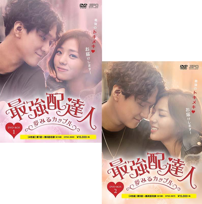 最強配達人~夢みるカップル~ DVD-BOX1+2のセット