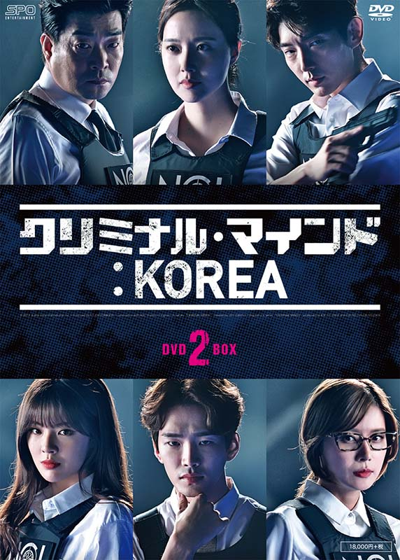クリミナル・マインド:KOREA DVD-BOX2(5枚組)