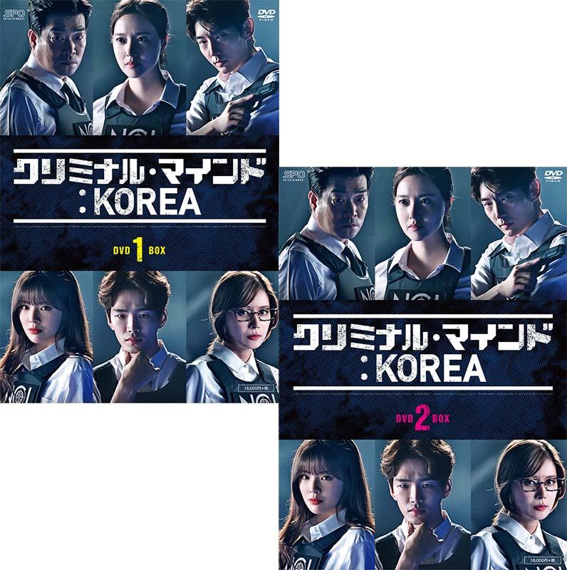 クリミナル・マインド:KOREA DVD-BOX1+2のセット