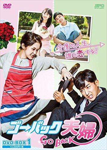 ゴー・バック夫婦 DVD-BOX1(3枚組)