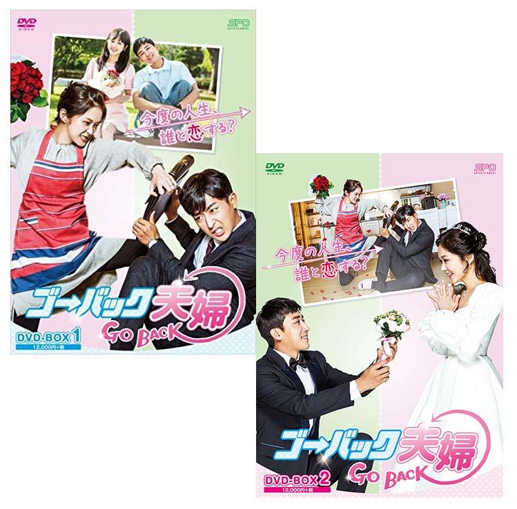 ゴー・バック夫婦 DVD-BOX1+2のセット