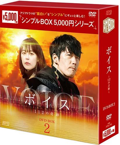 新品 人気 おすすめ ボイス~112の奇跡~ 保障 DVD-BOX2 5枚組 5 シンプルBOX 000円シリーズ