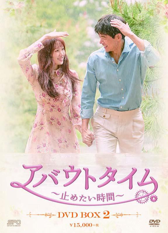 アバウトタイム~止めたい時間~DVD-BOX2 (5枚組)