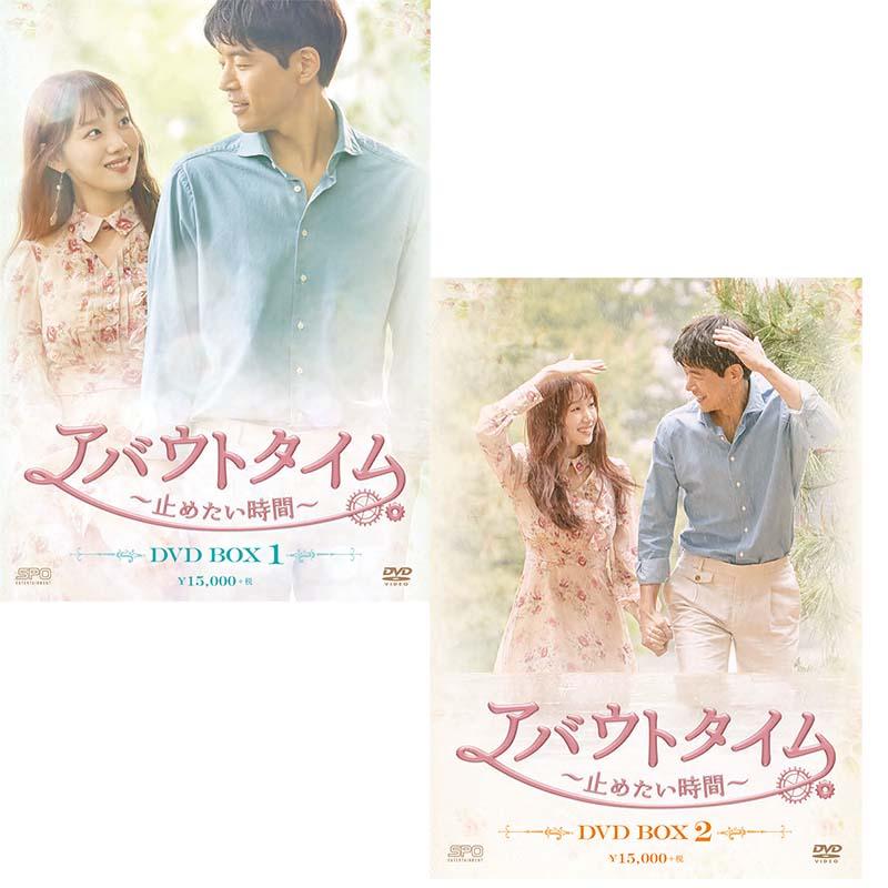 アバウトタイム~止めたい時間~DVD-BOX1+2のセット
