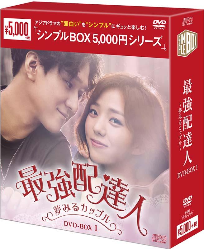 新品 最強配達人~夢みるカップル~ DVD-BOX1 5枚組 シンプルBOX 卸売り 5 希少 000円シリーズ