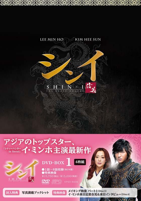 シンイ 信義 DVD-BOX1(4枚組)