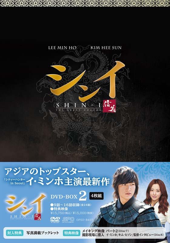 シンイ 信義 DVD-BOX2(4枚組)