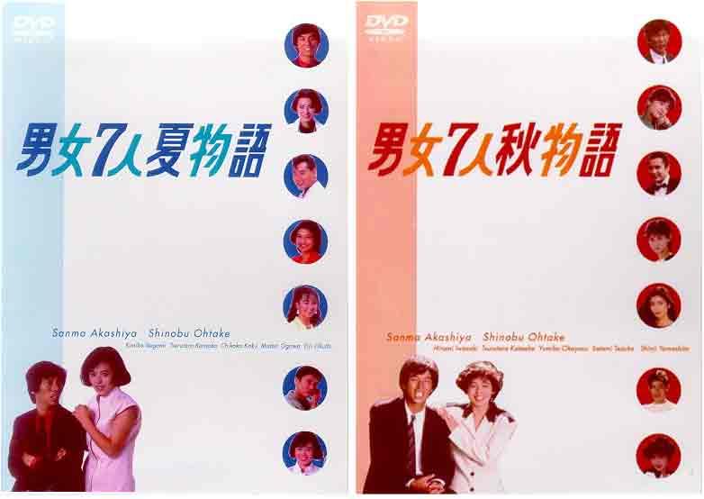 男女7人夏物語と男女7人秋物語のDVD-BOXセット, オーダーメイドジュエリーメイ:662f5fcc --- sunward.msk.ru