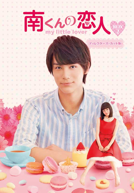 南くんの恋人~my little lover ディレクターズ・カット版 Blu-ray BOX2(3枚組:本編DISC2枚+特典DISC1枚)