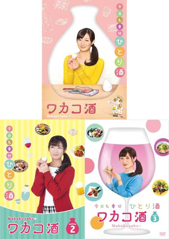 ワカコ酒 DVD-BOX Season 1+2+3 のセット