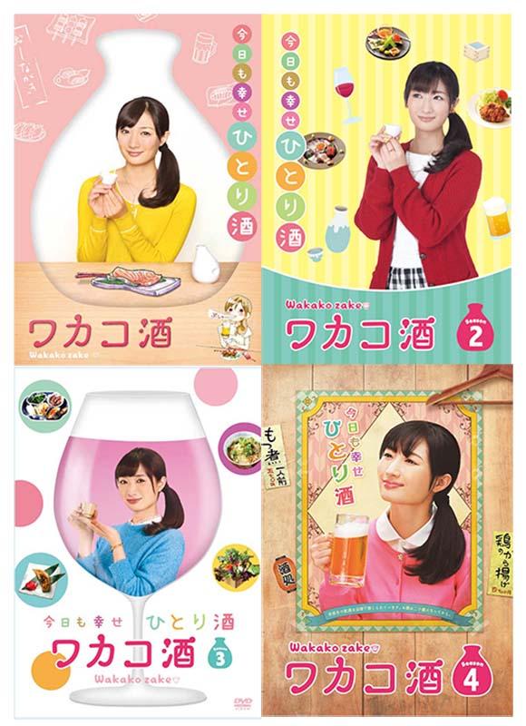ワカコ酒 DVD-BOX Season 1+2+3+4 のセット