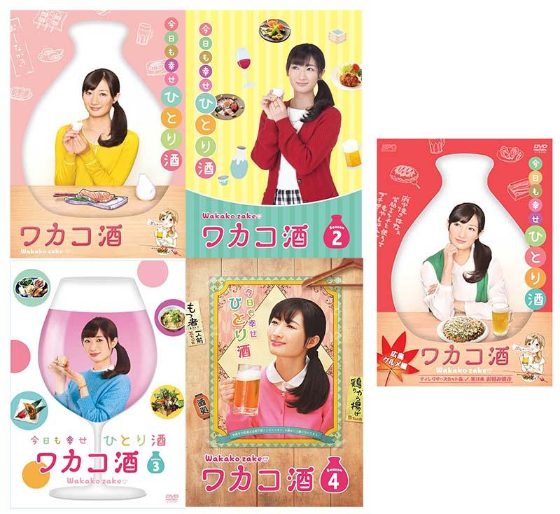 ワカコ酒 DVD-BOX Season 1+2+3+4 と 広島グルメ編ディレクターズカット版DVDのセット, 延寿庵 9ea364ab
