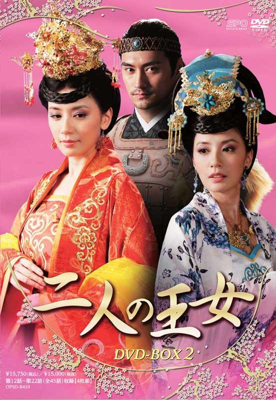 手数料安い 二人の王女DVD-BOX2(4枚組), 水着のハッピークローゼット:f2c4d24c --- moynihancurran.com