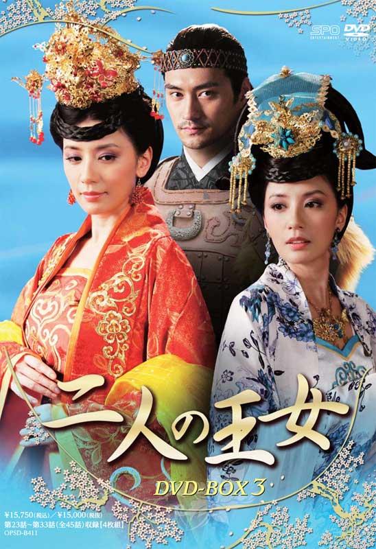 二人の王女DVD-BOX3(4枚組)