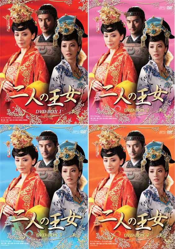 二人の王女DVD-BOX1+2+3+4の全巻セット